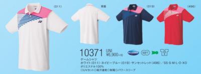 YONEX 10371 ユニゲームシャツ