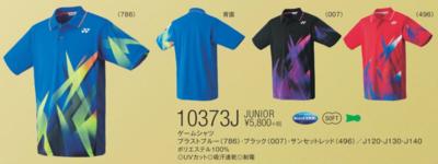 YONEX 10373 ユニゲームシャツ