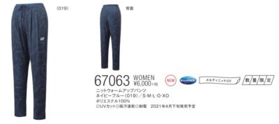 YONEX 67063 ウィメンズニットウォームアップパンツ