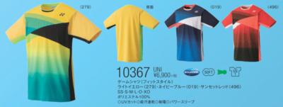 YONEX 10367 ユニゲームシャツ(フィットスタイル)