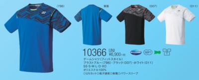 YONEX 10366 ユニゲームシャツ(フィットスタイル)