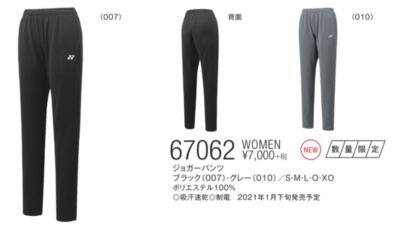 YONEX 67062 ウィメンズジョガーパンツ