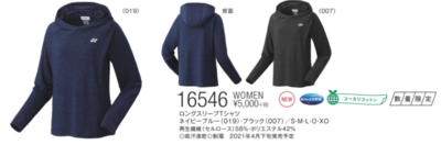 YONEX 16546 ウィメンズロングスリーブTシャツ