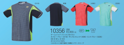 YONEX 10356 ユニゲームシャツ(フィットスタイル)
