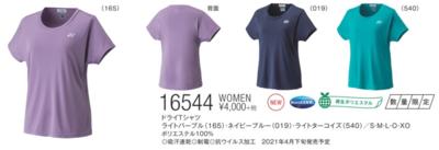 YONEX 16544 ウィメンズドライTシャツ