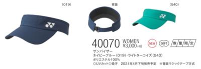 YONEX 40070 ウィメンズサンバイザー