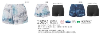 YONEX 25051 ウィメンズショートパンツ(インナースパッツ付)