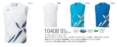 YONEX 10408 メンズゲームシャツ(ノースリーブ)
