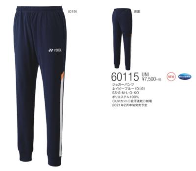 YONEX 60115 ジョガーパンツ