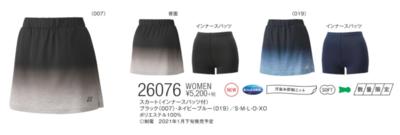 YONEX 26076 ウィメンズスカート(インナースパッツ付)