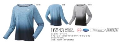 YONEX 16543 ウィメンズロングスリーブTシャツ