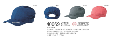 YONEX 40070 ウィメンズキャスケット
