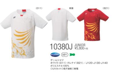 YONEX  10380J ジュニアゲームシャツ