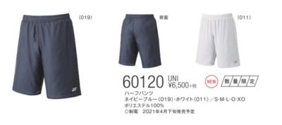 YONEX 60120 ユニハーフパンツ