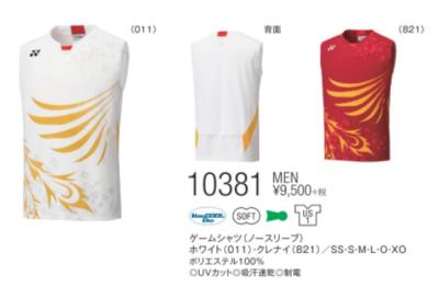YONEX  10381 メンズゲームシャツ(ノースリーブ)