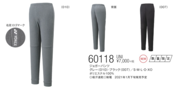 YONEX 60118 ユニジョガーパンツ
