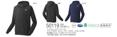 YONEX 50119 ユニウォームアップパーカー