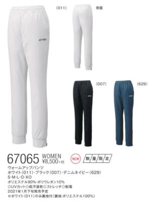 YONEX 67065 ウィメンズウォームアップパンツ
