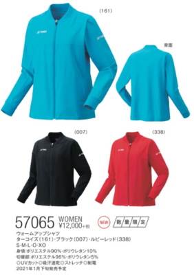 YONEX 57065 ウィメンズウォームアップシャツ