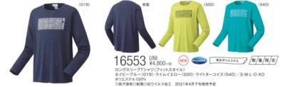 YONEX 16553 ユニロングスリーブTシャツ