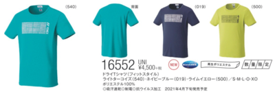 YONEX 16552 ユニドライTシャツ
