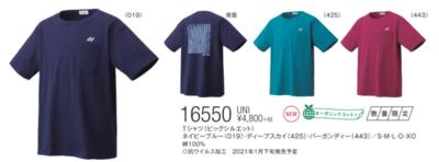 YONEX 16550 ユニTシャツ