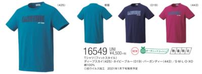 YONEX 16549 ユニTシャツ