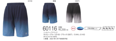 YONEX 60116 ユニニットハーフパンツ