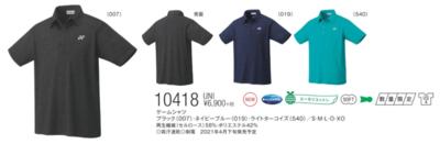 YONEX 10418 ユニゲームシャツ(フィットスタイル)