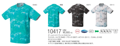 YONEX 10417 ユニゲームシャツ(フィットスタイル)