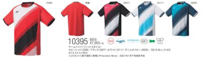 YONEX 10395 メンズゲームシャツ(フィットスタイル)