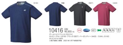 YONEX 10416 ユニゲームシャツ(フィットスタイル)