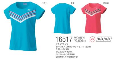 YONEX 16517 ウィメンズドライTシャツ