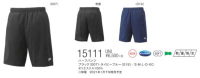 YONEX 15111 ユニゲームパンツ