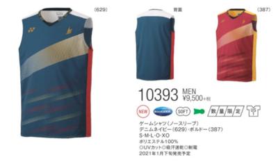 YONEX 10393 メンズゲームシャツ(ノースリーブ)