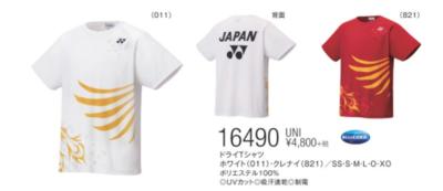 YONEX 16490 ユニドライTシャツ