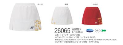 YONEX  26065 ウィメンズスカート