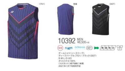 YONEX 10392 メンズゲームシャツ(ノースリーブ)