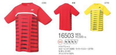 YONEX 16503 メンズドライTシャツ