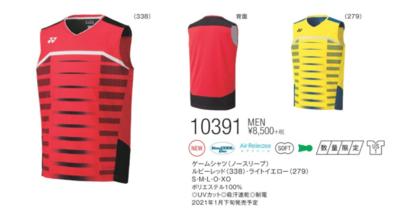 YONEX 10391メンズゲームシャツ(ノースリーブ)