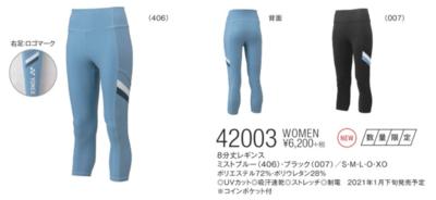 YONEX 42043 ウィメンズ8分丈レギンス