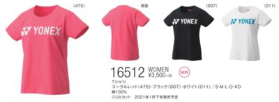 YONEX 16512 ウィメンズTシャツ