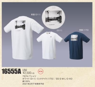 YONEX 16555A ユニ75THユニTシャツ