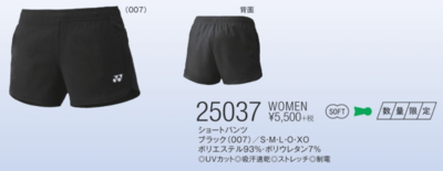 YONEX 25037ウィメンズショートパンツ