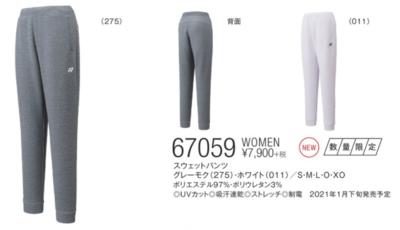 YONEX 67059 ウィメンズスウェットパンツ