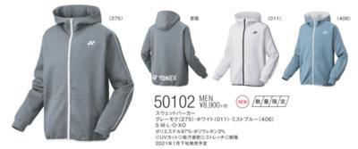 YONEX 50102メンズスウェットパーカー