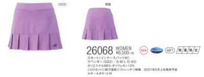 YONEX  26068 ウィメンズスカート