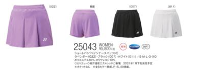 YONEX  25043 ウィメンズショートパンツ