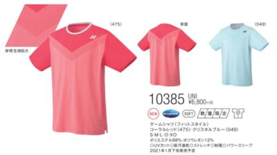 YONEX 10385 ユニゲームシャツ(フィットスタイル)