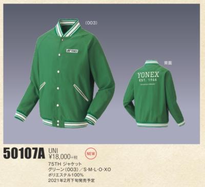 YONEX 50107A ユニ75TH ジャケット
